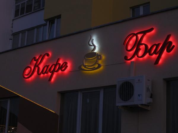 Кафе Слуцк